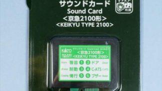 22-202-7 Sound Card KEIKYU TYPE 2100